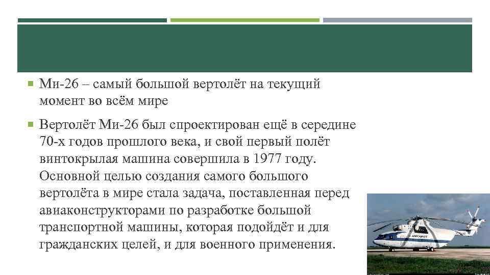 Ми-26 – самый большой вертолёт на текущий момент во всём мире Вертолёт Ми-26
