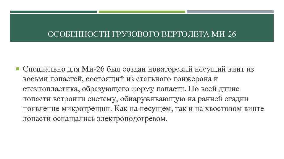 ОСОБЕННОСТИ ГРУЗОВОГО ВЕРТОЛЕТА МИ-26 Специально для Ми-26 был создан новаторский несущий винт из восьми