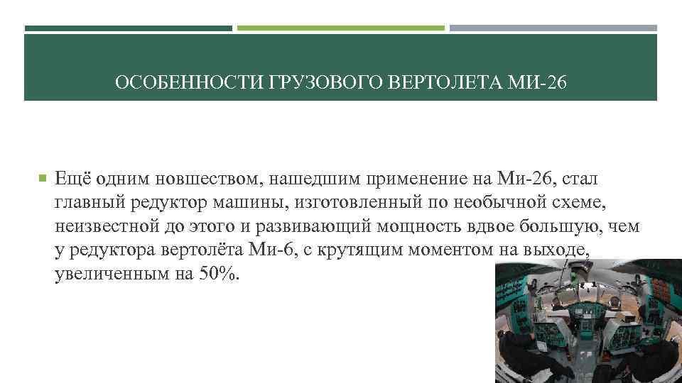 ОСОБЕННОСТИ ГРУЗОВОГО ВЕРТОЛЕТА МИ-26 Ещё одним новшеством, нашедшим применение на Ми-26, стал главный редуктор