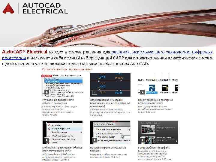 Auto. CAD® Electrical входит в состав решения для решения, использующего технологию цифровых прототипов и