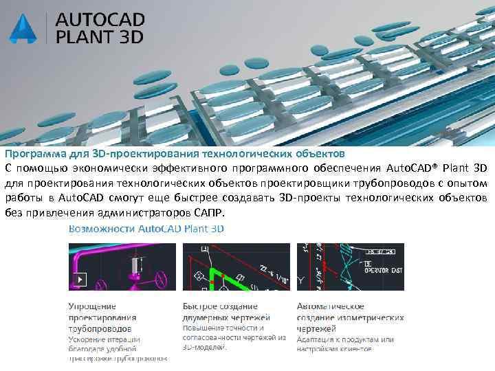 Программа для 3 D-проектирования технологических объектов С помощью экономически эффективного программного обеспечения Auto. CAD®
