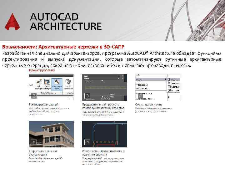Возможности: Архитектурные чертежи в 3 D-САПР Разработанная специально для архитекторов, программа Auto. CAD® Architecture