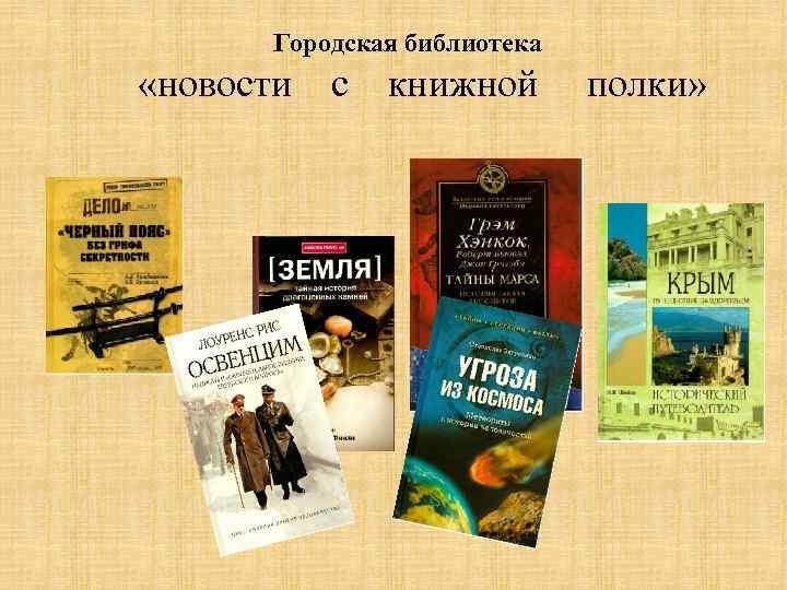 Городская библиотека «новости с книжной полки»