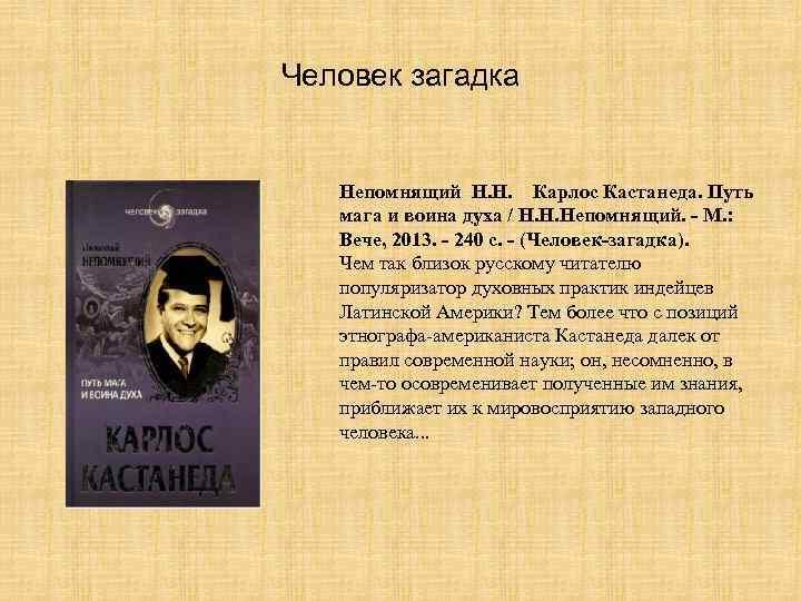 Человек загадка Непомнящий Н. Н. Карлос Кастанеда. Путь мага и воина духа / Н.