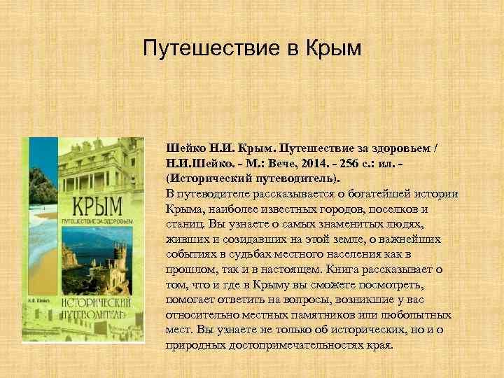 Путешествие в Крым Шейко Н. И. Крым. Путешествие за здоровьем / Н. И. Шейко.