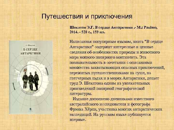 Путешествия и приключения Шеклтон Э. Г. В сердце Антарктики. - М. : Paulsen, 2014.