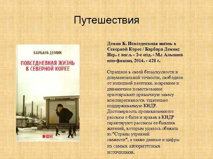 Путешествия Демик Б. Повседневная жизнь в Северной Корее / Барбара Демик; Пер. с англ.