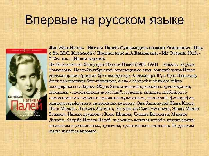 Впервые на русском языке Лио Жан-Ноэль. Натали Палей. Супермодель из дома Романовых / Пер.