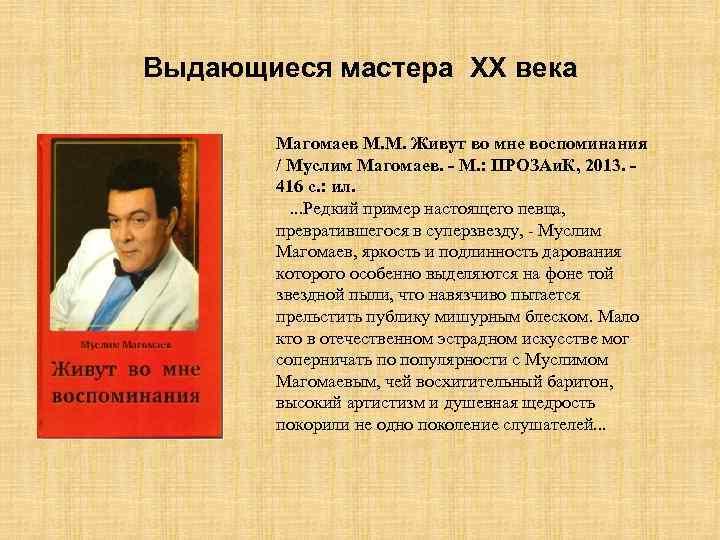 Выдающиеся мастера XX века Магомаев М. М. Живут во мне воспоминания / Муслим Магомаев.