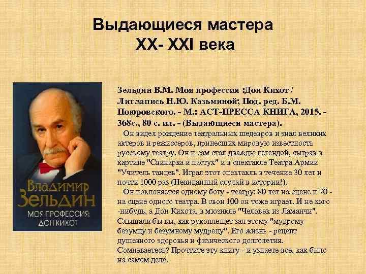 Выдающиеся мастера XX- XXI века Зельдин В. М. Моя профессия : Дон Кихот /