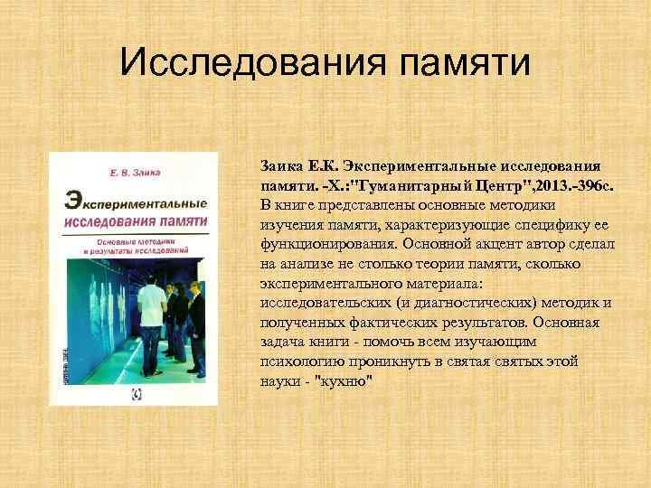 Исследования памяти Заика Е. К. Экспериментальные исследования памяти. -Х. :