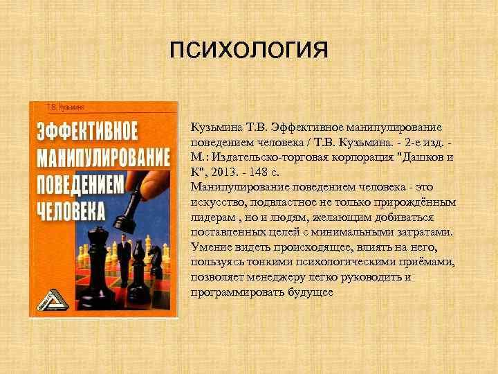 психология Кузьмина Т. В. Эффективное манипулирование поведением человека / Т. В. Кузьмина. - 2