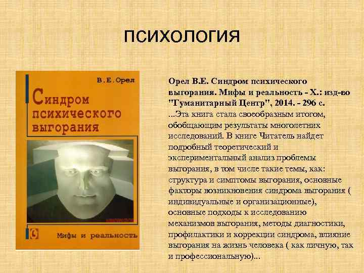 психология Орел В. Е. Синдром психического выгорания. Мифы и реальность - Х. : изд-во