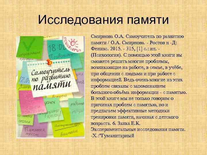 Исследования памяти Смирнова О. А. Самоучитель по развитию памяти / О. А. Смирнова. -