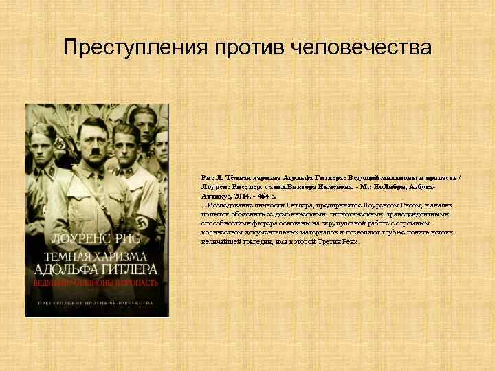 Преступления против человечества Рис Л. Тёмная харизма Адольфа Гитлера: Ведущий миллионы в пропасть /