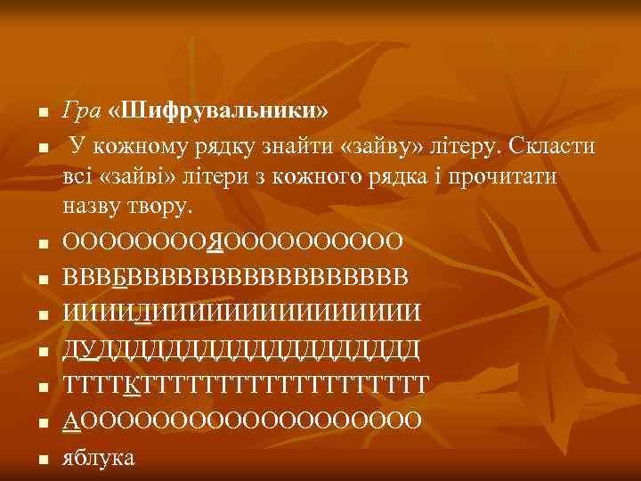 n n n n n Гра «Шифрувальники» У кожному рядку знайти «зайву» літеру. Скласти