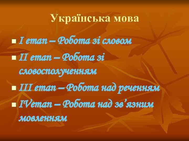Українська мова І етап – Робота зі словом n ІІ етап – Робота зі