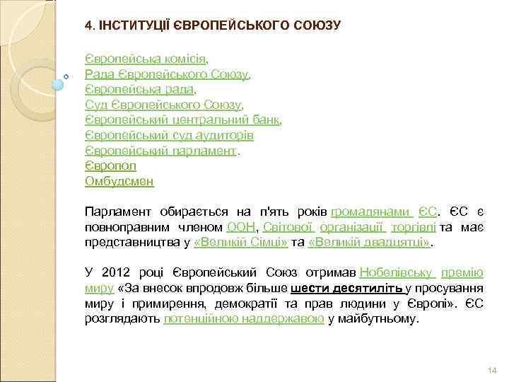 4. ІНСТИТУЦІЇ ЄВРОПЕЙСЬКОГО СОЮЗУ Європейська комісія, Рада Європейського Союзу, Європейська рада, Суд Європейського Союзу,