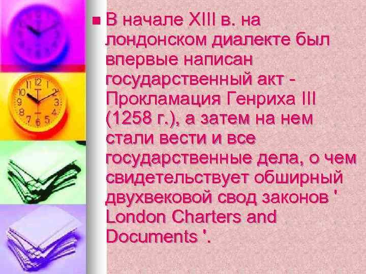 n. В начале XIII в. на лондонском диалекте был впервые написан государственный акт Прокламация