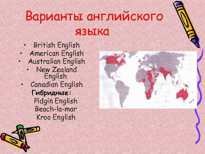 Варианты английского языка • British English • American English • Australian English • New