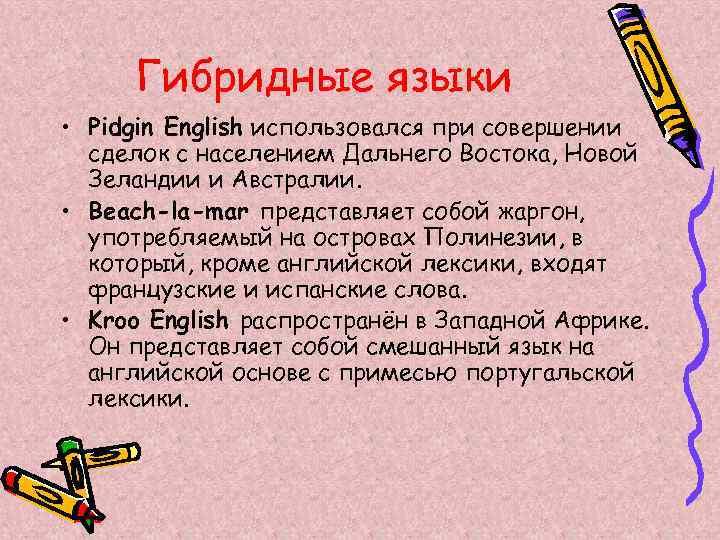 Гибридные языки • Pidgin English использовался при совершении сделок с населением Дальнего Востока, Новой