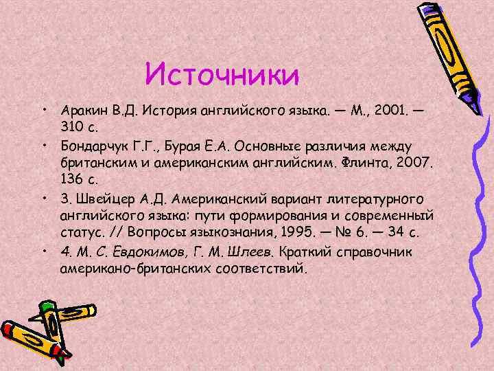 Источники • Аракин В. Д. История английского языка. — М. , 2001. — 310