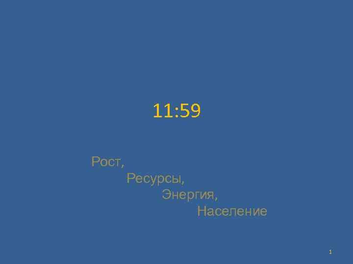 11: 59 Рост, Ресурсы, Энергия, Население 1