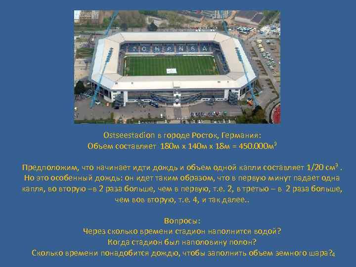Ostseestadion в городе Росток, Германия: Объем составляет 180 м x 140 м x