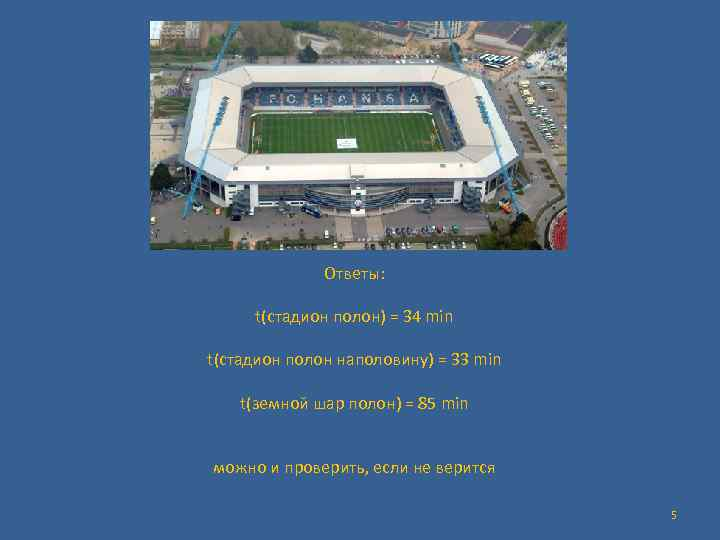 Ответы: t(стадион полон) = 34 min t(стадион полон наполовину) = 33 min t(земной