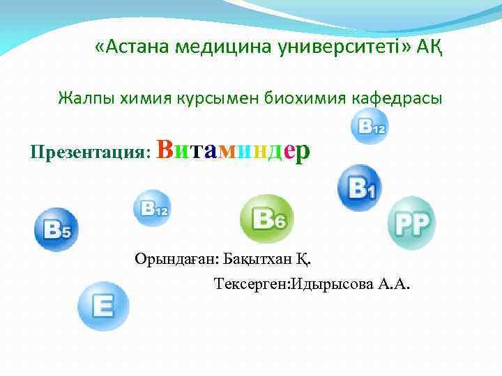 «Астана медицина университеті» АҚ Жалпы химия курсымен биохимия кафедрасы Презентация: Витаминдер Орындаған: Бақытхан