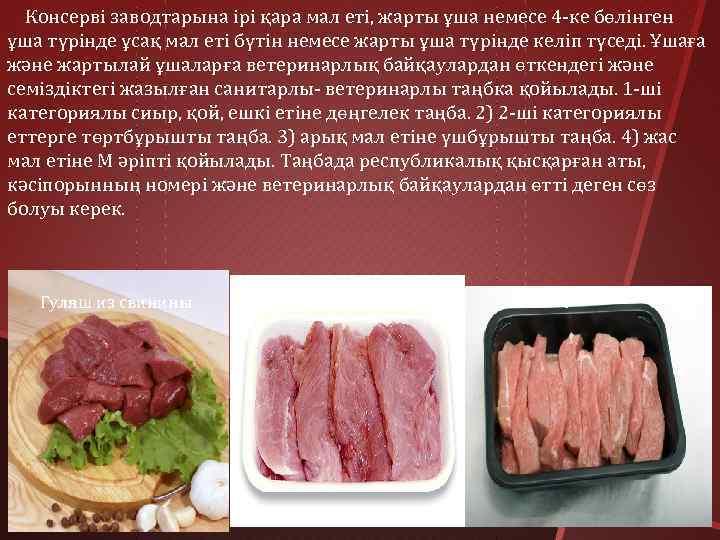 Консерві заводтарына ірі қара мал еті, жарты ұша немесе 4 -ке бөлінген ұша түрінде