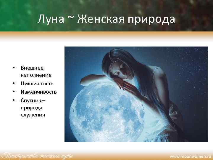 Луна ~ Женская природа • Внешнее наполнение • Цикличность • Изменчивость • Спутник –