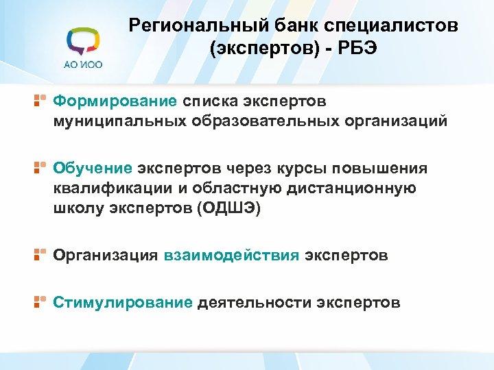Региональный банк специалистов (экспертов) - РБЭ Формирование списка экспертов муниципальных образовательных организаций Обучение экспертов