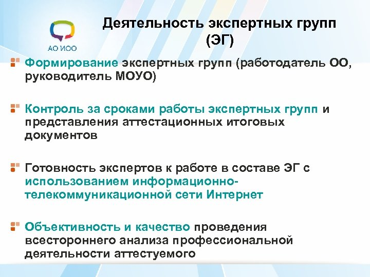Деятельность экспертных групп (ЭГ) Формирование экспертных групп (работодатель ОО, руководитель МОУО) Контроль за сроками