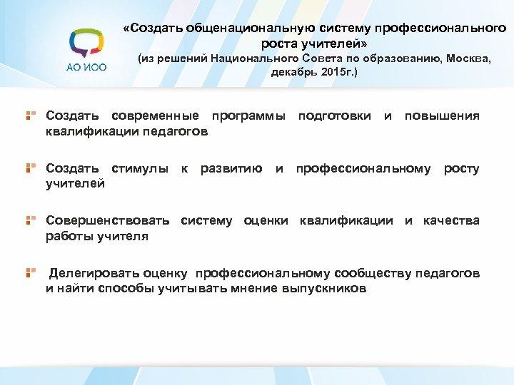 «Создать общенациональную систему профессионального роста учителей» (из решений Национального Совета по образованию, Москва,
