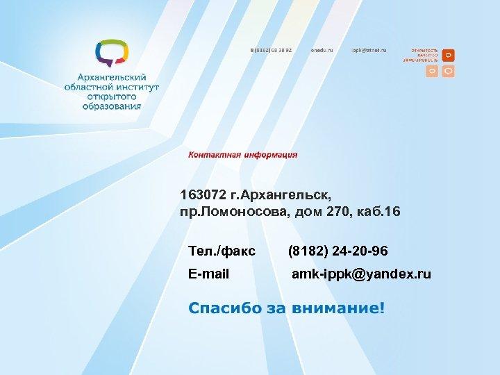 163072 г. Архангельск, пр. Ломоносова, дом 270, каб. 16 Тел. /факс (8182) 24 -20
