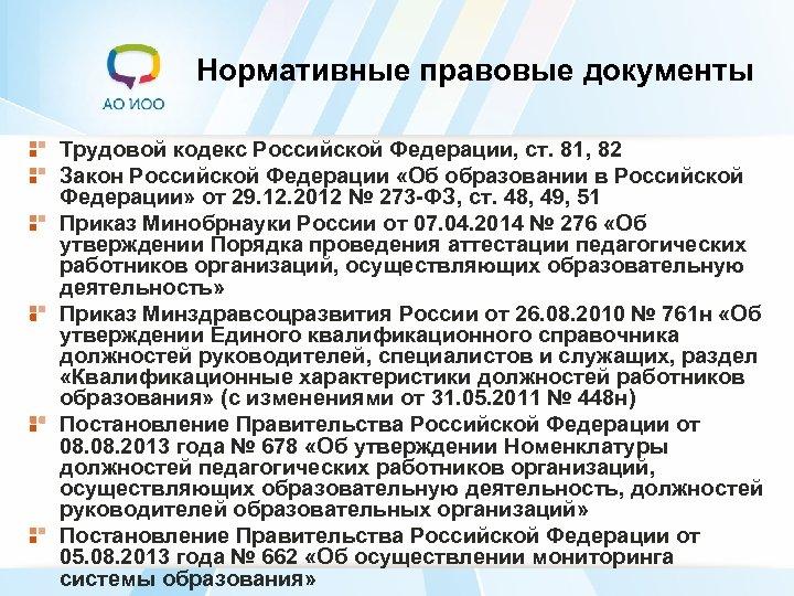 Нормативные правовые документы Трудовой кодекс Российской Федерации, ст. 81, 82 Закон Российской Федерации «Об