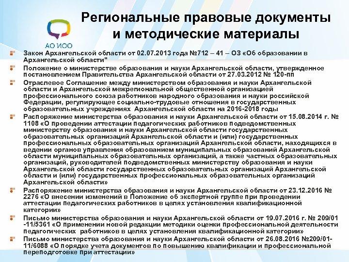 Региональные правовые документы и методические материалы Закон Архангельской области от 02. 07. 2013 года