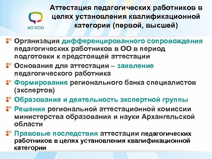 Аттестация педагогических работников в целях установления квалификационной категории (первой, высшей) Организация дифференцированного сопровождения педагогических