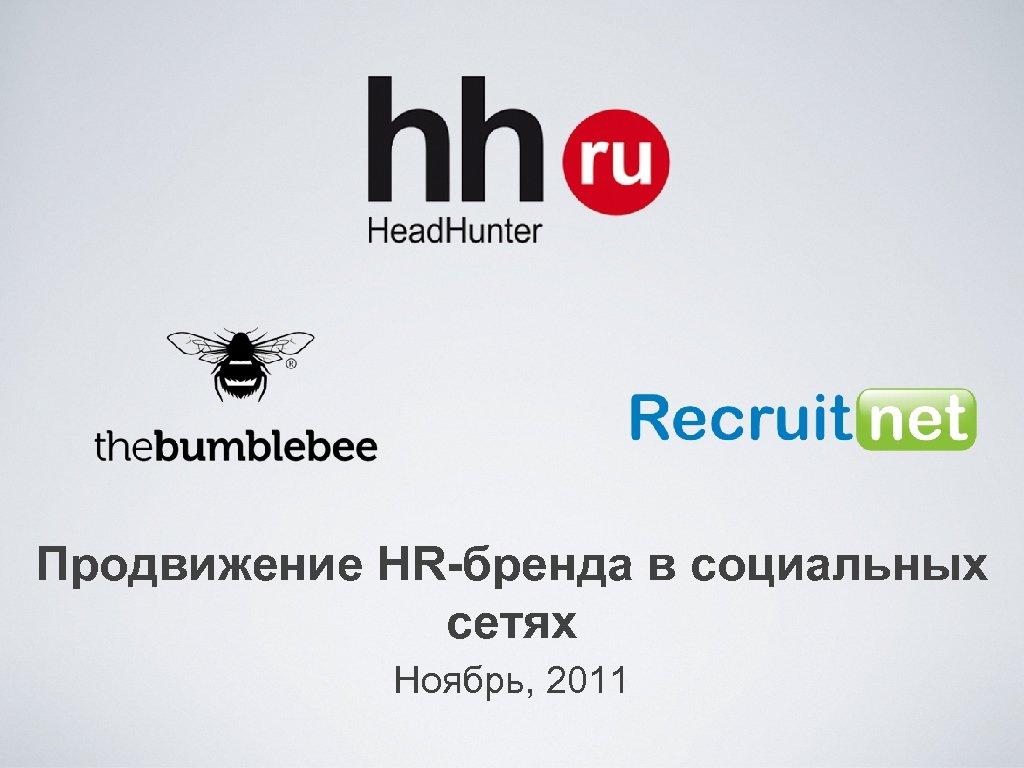 Продвижение HR-бренда в социальных сетях Ноябрь, 2011