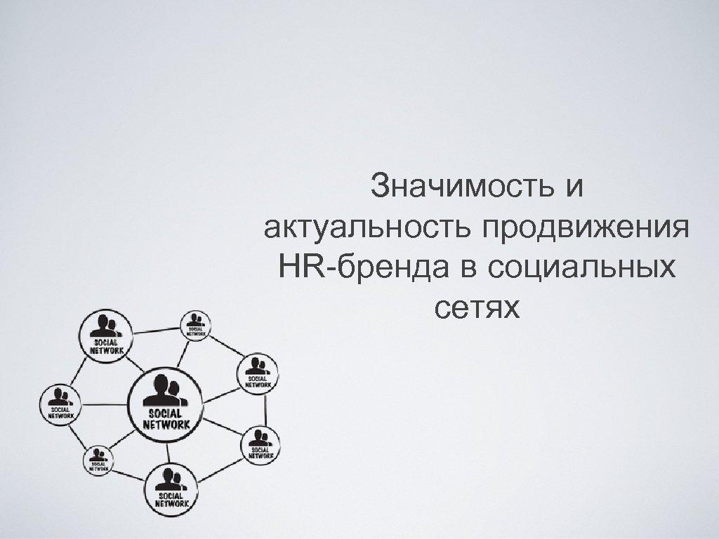 Значимость и актуальность продвижения HR-бренда в социальных сетях