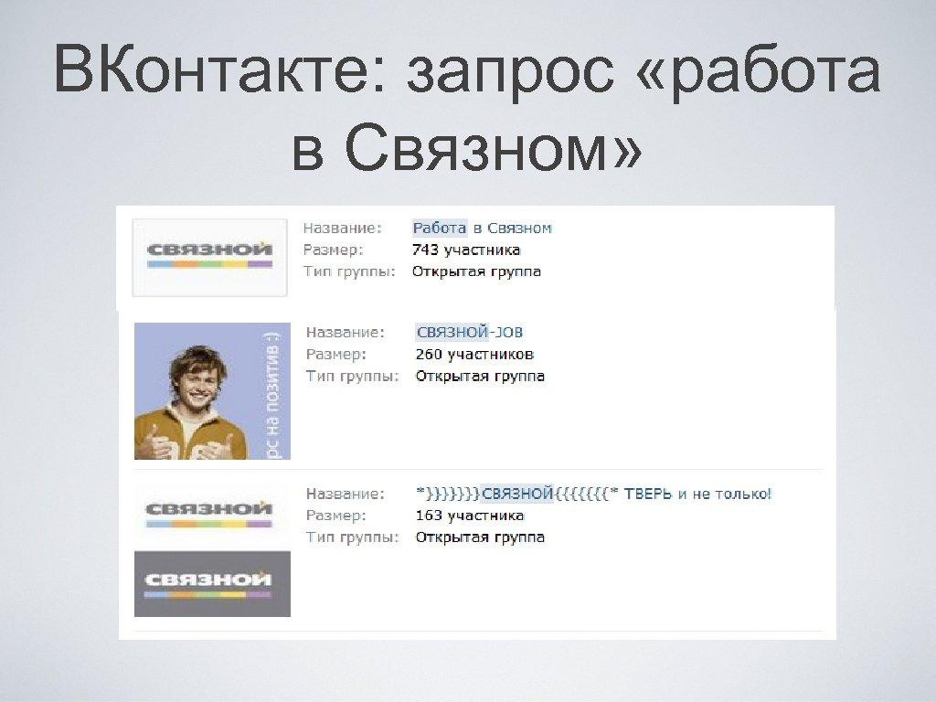 ВКонтакте: запрос «работа в Связном»