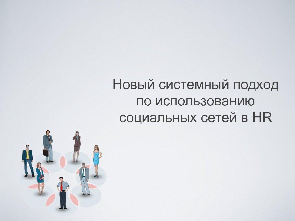 Hовый системный подход по использованию социальных сетей в HR