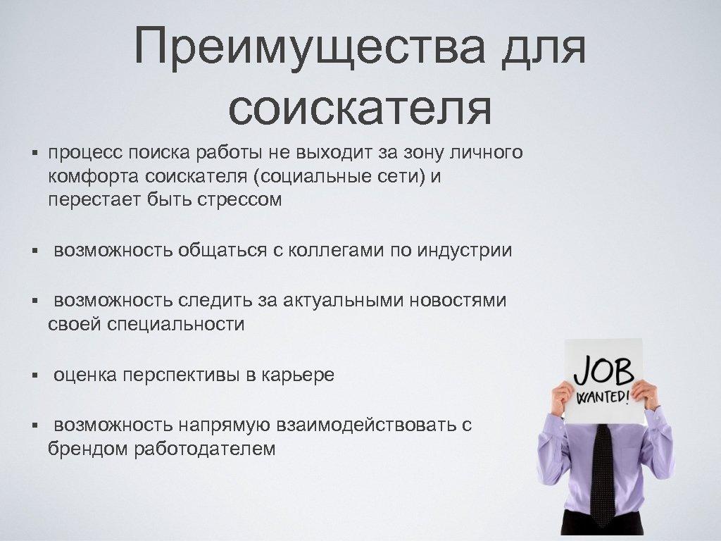 Преимущества для соискателя § процесс поиска работы не выходит за зону личного комфорта соискателя