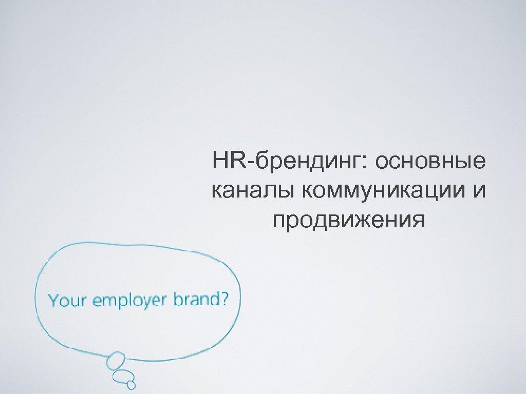 HR-брендинг: основные каналы коммуникации и продвижения