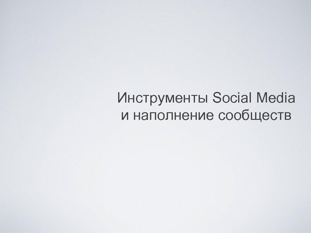 Инструменты Social Media и наполнение сообществ