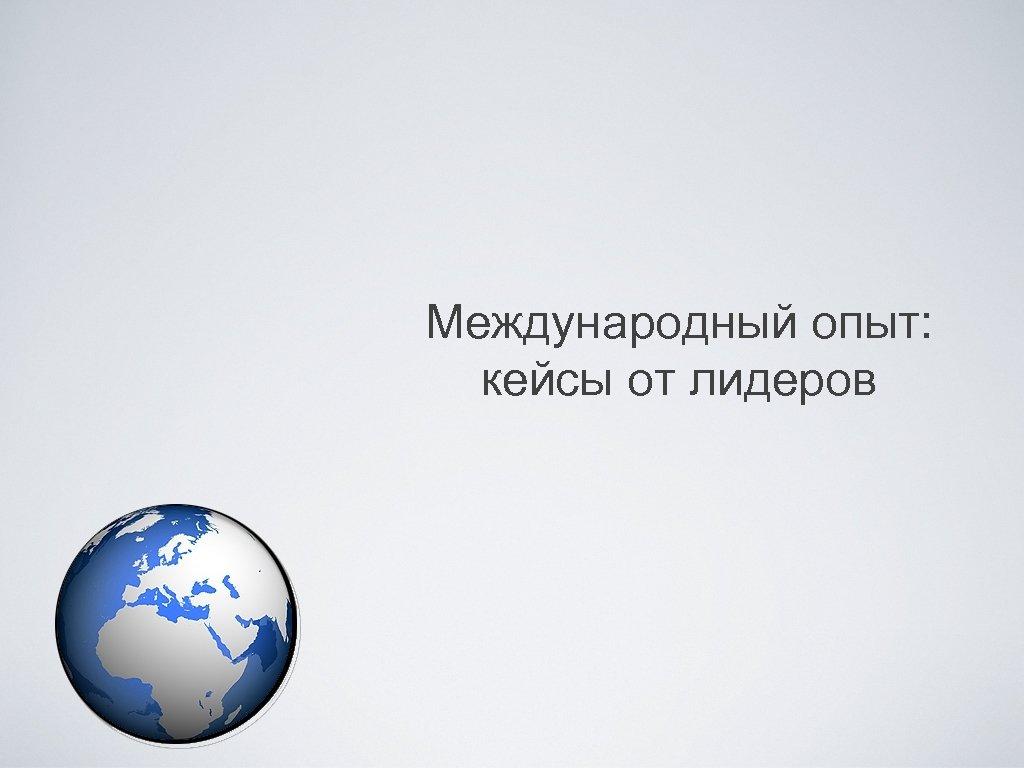 Международный опыт: кейсы от лидеров
