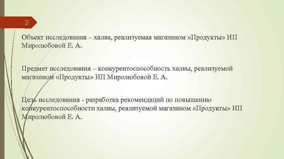 2 Объект исследования – халва, реализуемая магазином «Продукты» ИП Миролюбовой Е. А. Предмет исследования