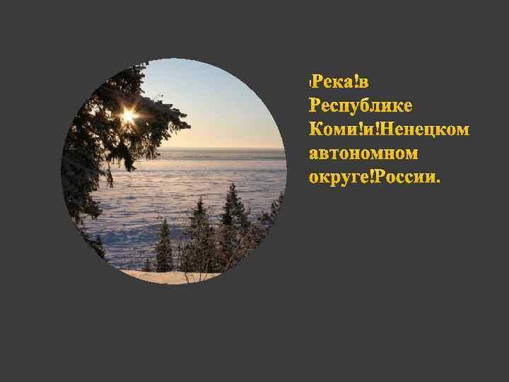 Река в Республике Коми и Ненецком автономном округе России.