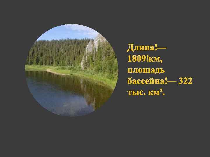 Длина — 1809 км, площадь бассейна — 322 тыс. км².